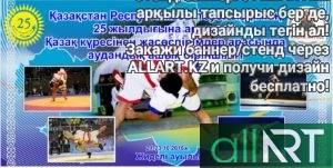 Спортивный диплом по борьбе [CDR]