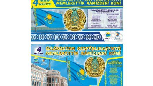 Баннер на день Государственная символика РК [CDR]
