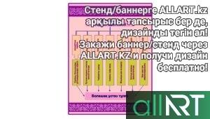 Стенд Қазақтың дәстүрлі музыкалық аспаптарды [CDR]