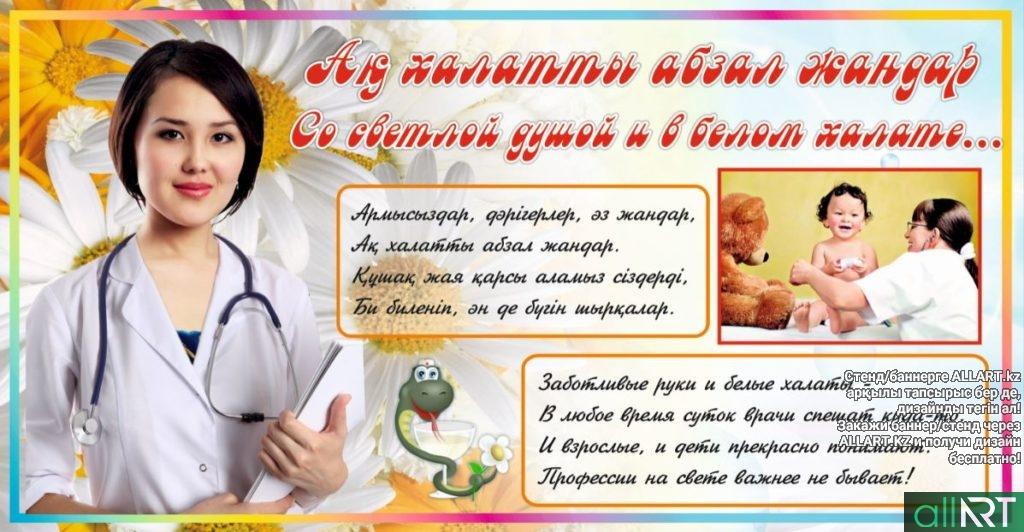 Баннер день медицинского работника [CDR]