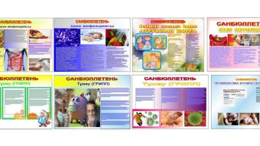 САНБЮЛЛЕТЕНЬ профилактика гепатита, гриппа, инфекции [CDR]