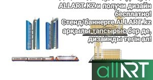 Открытка ЖД в векторе Казахстан [CDR]