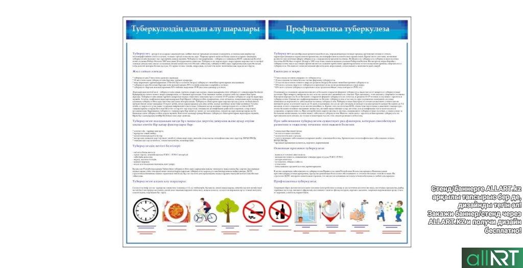 Стенд Профилактика туберкулеза [CDR]