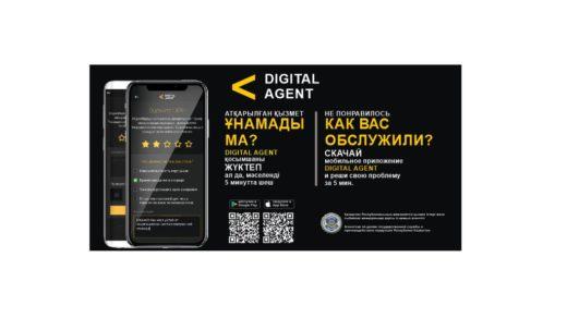 Баннер Digital agent, как вас обслужили? [CDR]