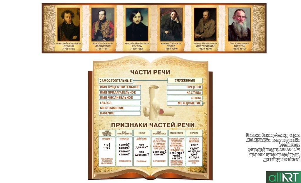 Стенд для кабинета русского языка [CDR]