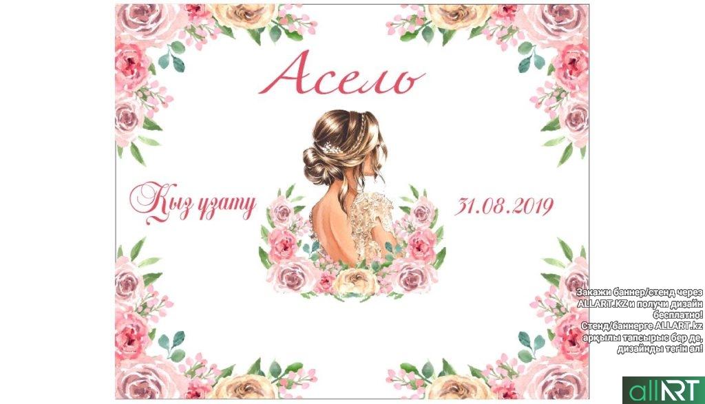 Пресс стена девушка с цветами на свадьбу, кыз узату [CDR]