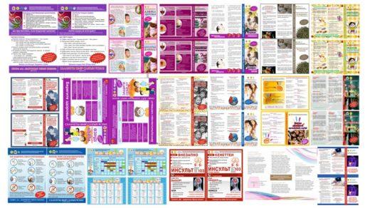 Буклеты от Министерство Здравохранения РК [CDR]