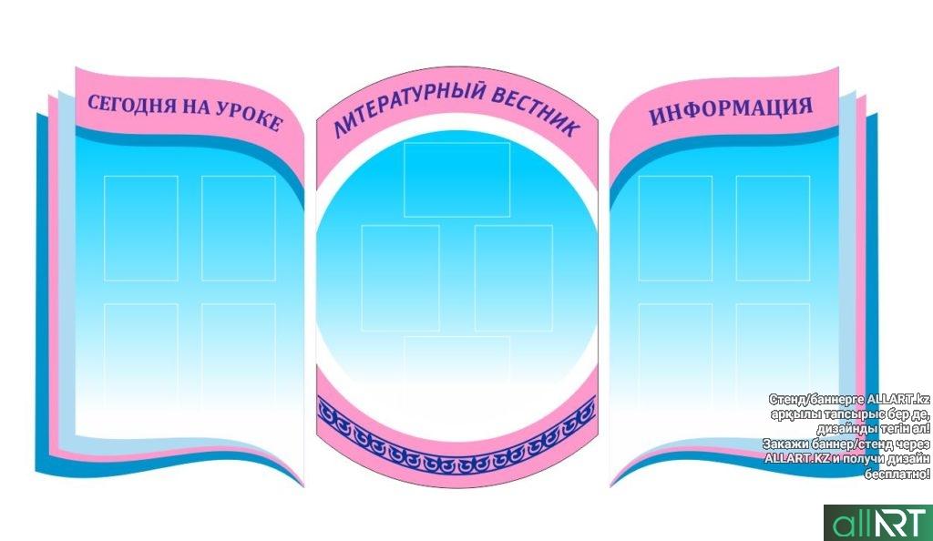 Шаблон стенда литературный вестник [CDR]