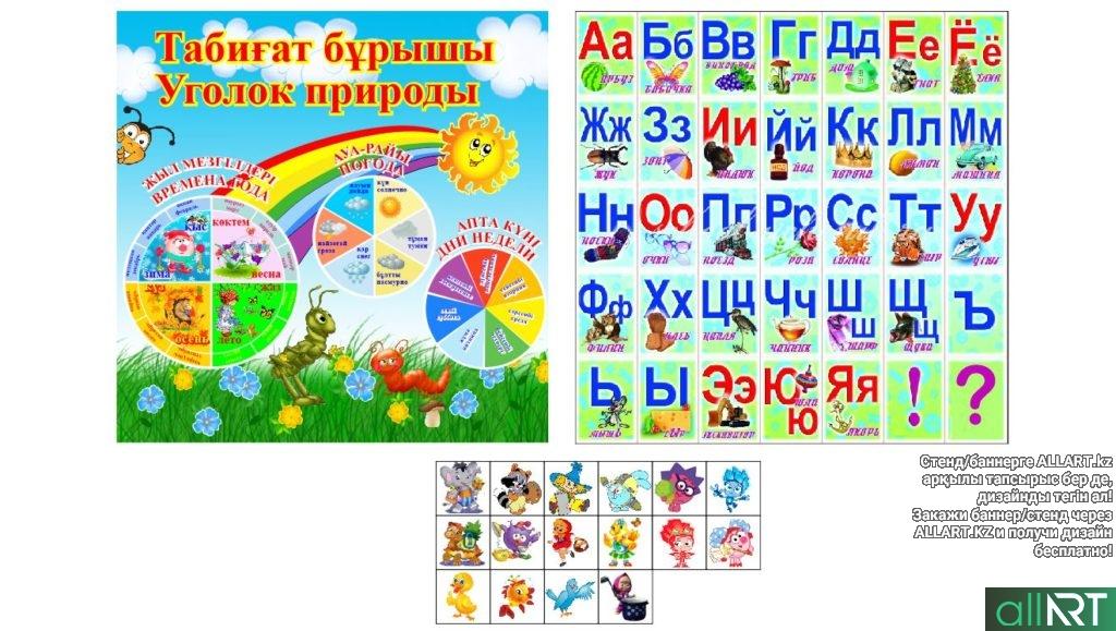 Кабинет коррекции для детского сада [CDR]