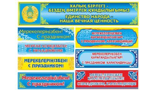 Вывеска с праздником с казахскими орнаментами [CDR]