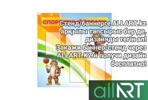 Стенды для детского сада [CDR]