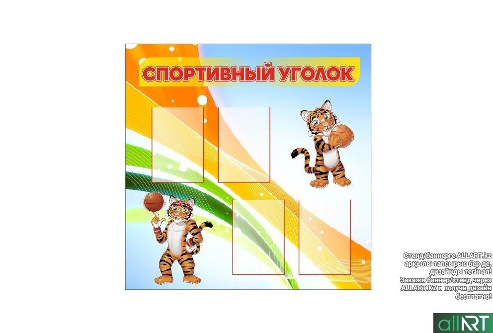 Спортивный уголок для детского сада [CDR]