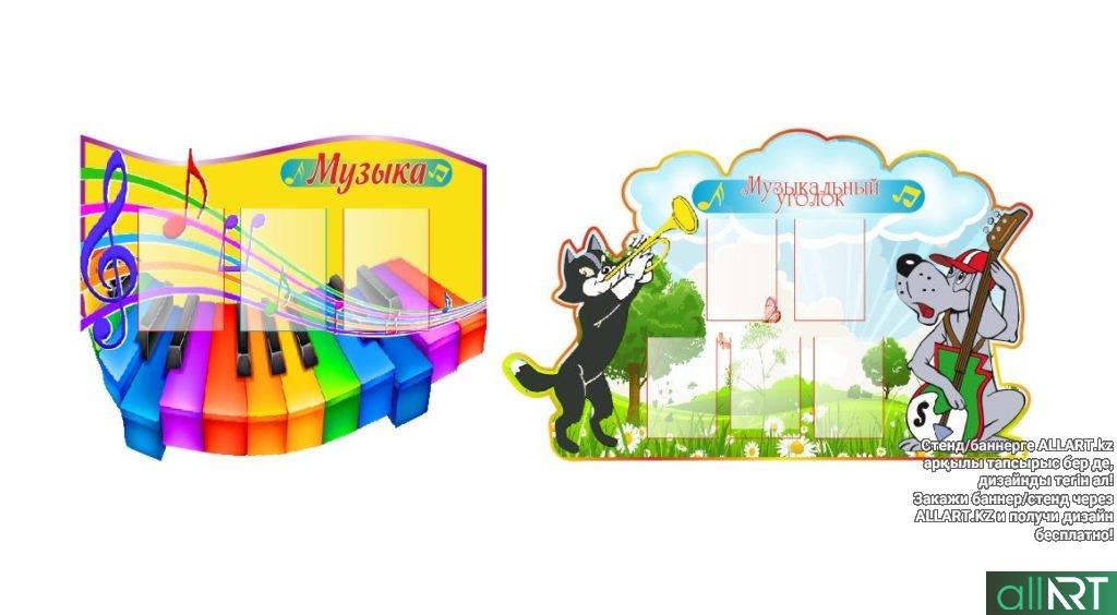 Стенд для детского сада, музыкальный уголок [CDR]