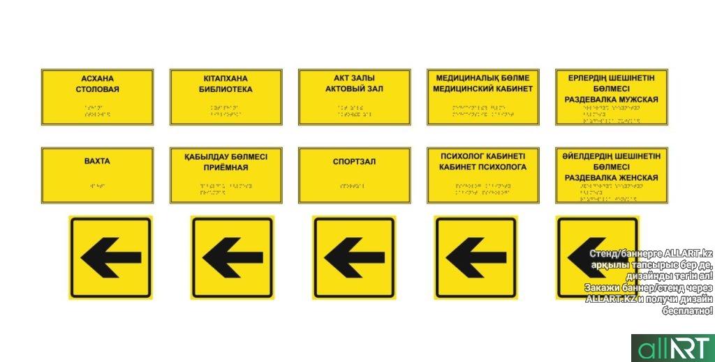 Тактильные таблички для незрячих, шрифтом Брайля на казахском [CDR]