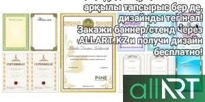 Мадактама, грамота, похвальный лист, благодарственное письмо на казахском для РК Каазахстан [CDR]
