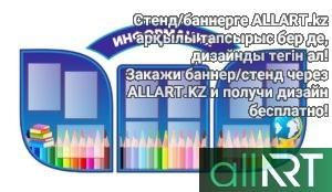Казахский детский алфавит, Әліппе