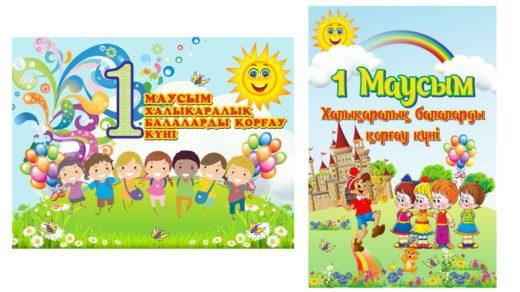 Стенд/баннер в садик 1 мая, день защиты детей [CDR]