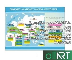 Стенд для школы, кабинет истории, стенд история Казахстана [CDR]