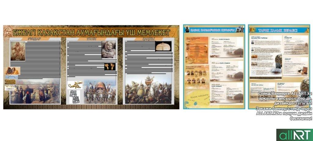 Стенд Ежелгі Қазақстан аумағандағы үш мемлекет [CDR]