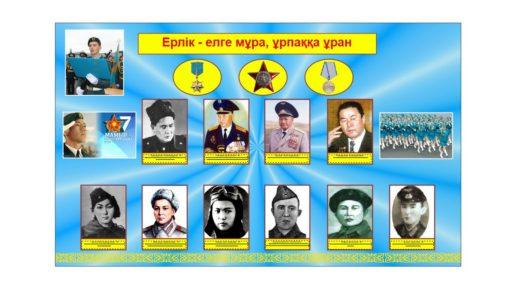 Стенд герои ВОВ Казахстана [CDR]