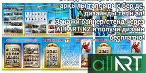 Портреты казахских батыров [CDR]