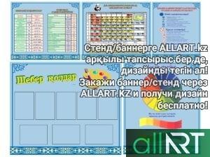 Стенд для школы казахское искусство, кабинет черчения, изо [CDR]