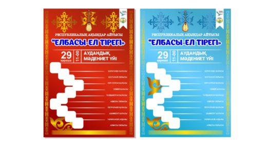 Афиша с казахскими орнаментами [CDR]