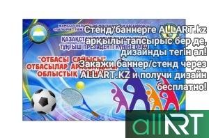 Шаблон спортивного баннера [CDR]