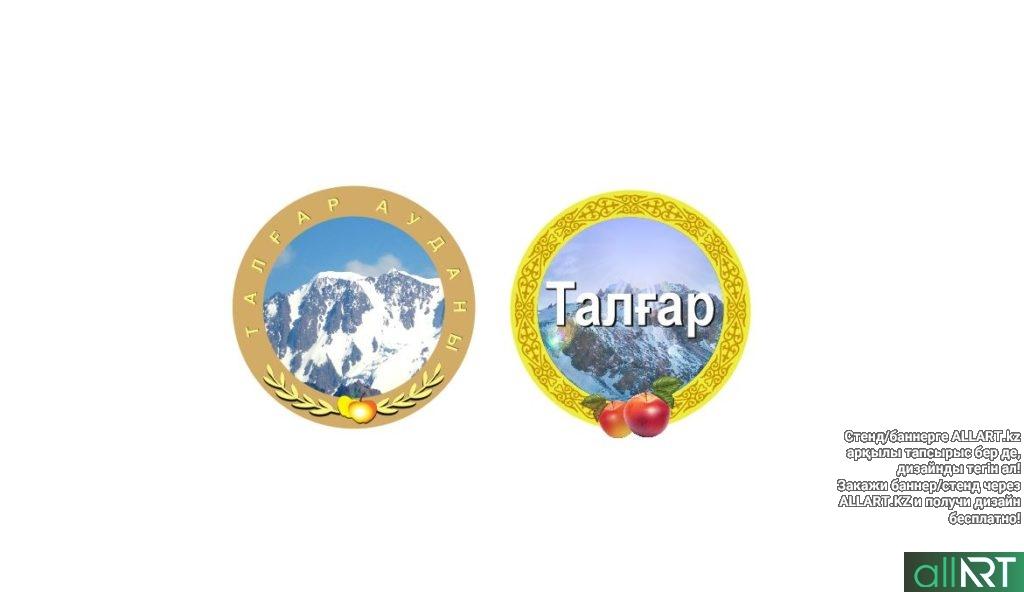 Логотип Талғар ауданы, Талғар қаласы, логотип Талгар и области [CDR]