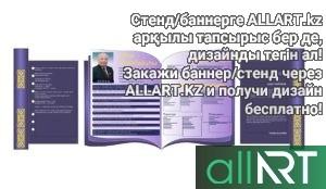 Стенд в виде книги Аль-фараби на казахском в векторе [CDR]