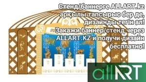 Баннерки Рухани Жангыру [CDR]