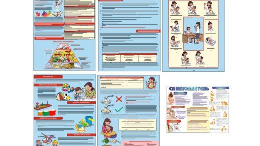 Стенды о правильном питании, уходе за младенцем, груднички [CDR]