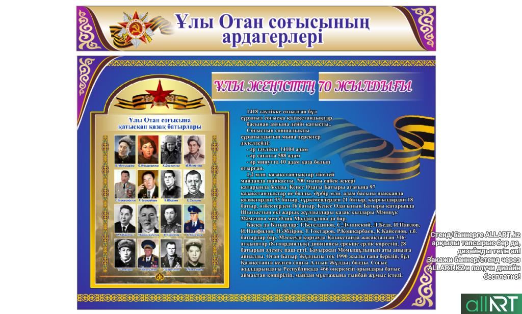 Стенд Ұлы Отан соғысының ардагерлері [CDR]