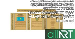 Стенд Гос Символики РК в векторе [CDR]