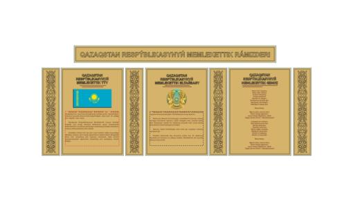 QAZAQSTAN RESPÝBLIKASYNYŃ MEMLEKETTIK RÁMIZDERI утвержденный, правильная латиница [CDR]