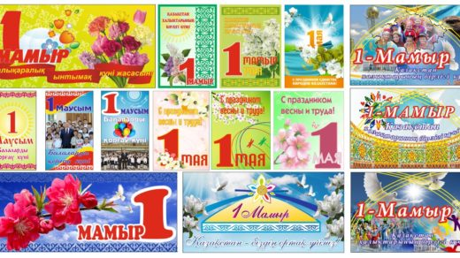 Қазақстан халықтарынаң бірлігі күні, день единства народа Казахстана [CDR]