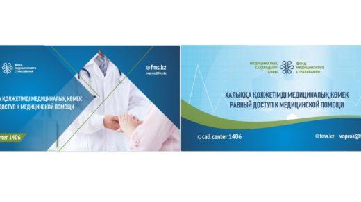 Халыққа қолжетімді медициналық көмек, равный доступ к медицинской помощи [CDR]