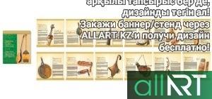 Стенды для музыкальной школы в векторе [CDR]