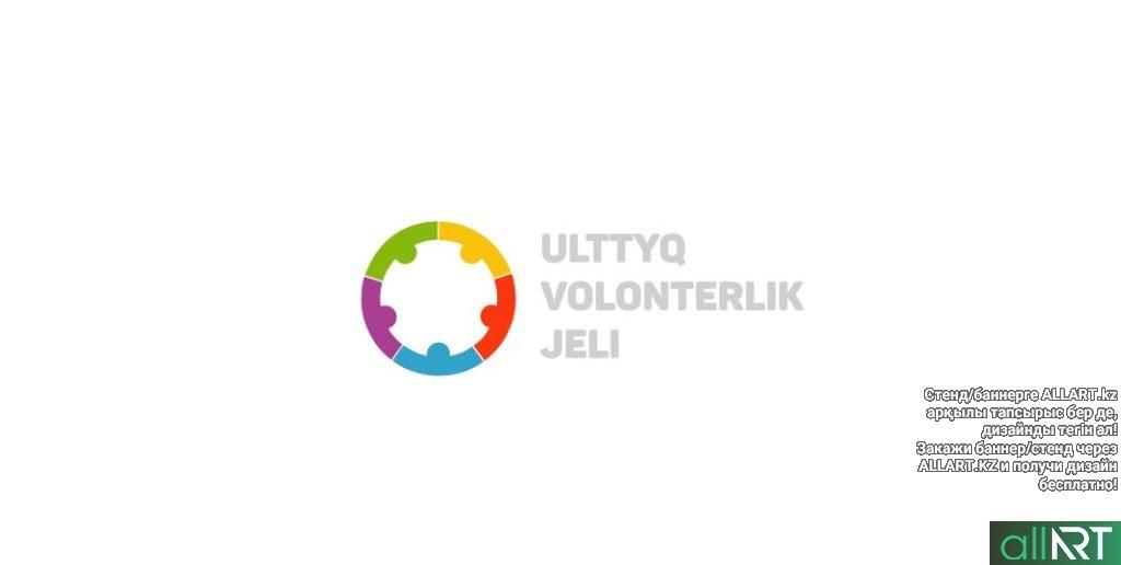 Национальная волонтерская сеть Казахстана логотип вектор [CDR]