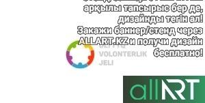 Логотип федерация бокса Казахстана в векторе [CDR]