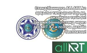 Правила использования туристического бренда, логотипа города Алматы в векторе [CDR]