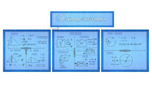 Стенд планиметрия в векторе [CDR]
