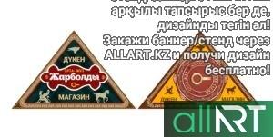 Рыбацкая табличка, вывеска в векторе [CDR]