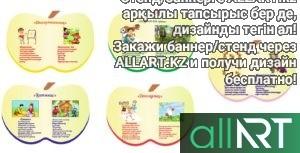 Стенд ата аналар сіздер үшін для детского сада [CDR]
