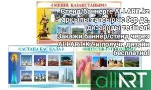 Мен оз елимнин патриотымын, баннер патриот моей страны, патриот Казахстана [CDR]