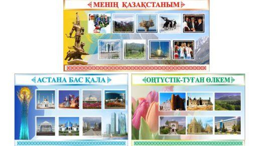 Стенды мой Казахстан, менің Қазақстаным [CDR]