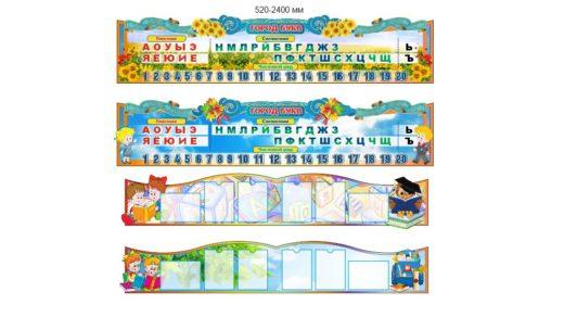 Лента букв, город букв для начального класса, детского сада, дошкольного [CDR]