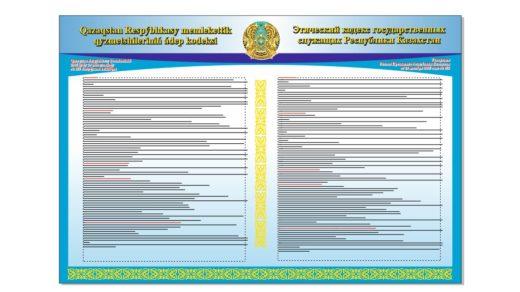 Этический кодекс государственных служащих РК на казахском и латинице [CDR]