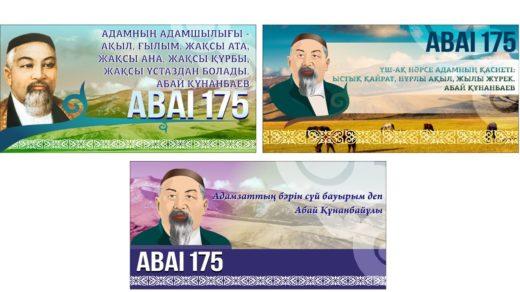Баннер Абай Кунанбаев [CDR]