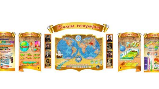 Стенд жалпы география, общая география, биосфера, литосфера, гидросфера, атмофера [CDR]